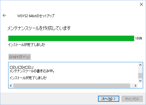 msys2_64bit_install_05.png